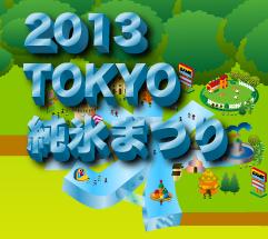 2012 TOKYO 純氷祭り